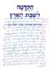 Intrduction to Shabbat Ha'aretz