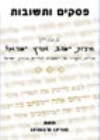 Halachic Psakim about the Expulsion