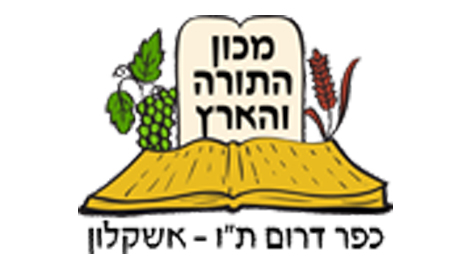 Torah & Land Institution